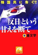 「反日」という甘えを断て 韓国民に告ぐ!!(祥伝社黄金文庫)(文庫)