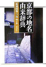 京都の地名由来辞典(単行本)