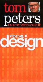 トム・ピーターズのマニフェスト-デザイン魂。(1)(単行本)