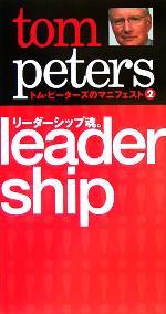 トム・ピーターズのマニフェスト-リーダーシップ魂。(2)(単行本)
