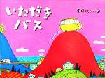 いただきバス(チューリップえほんシリーズ)(児童書)