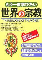 もう一度学びたい世界の宗教(単行本)