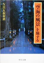 『空海の風景』を旅する(中公文庫)(文庫)