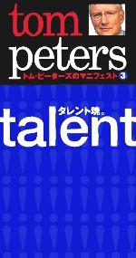 トム・ピーターズのマニフェスト-タレント魂。(3)(単行本)