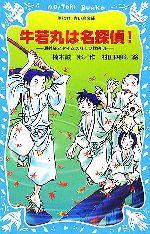 牛若丸は名探偵! 源義経とタイムスリップ探偵団(講談社青い鳥文庫)(児童書)