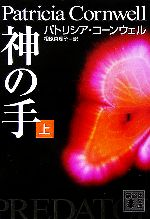 神の手(講談社文庫)(上)(文庫)