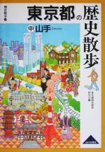 東京都の歴史散歩-山手(歴史散歩13)(中)(単行本)