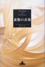 素数の音楽(新潮クレスト・ブックス)(単行本)