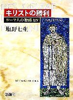 ローマ人の物語 キリストの勝利(14)(単行本)
