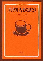 ブックカフェものがたり 本とコーヒーのある店づくり(単行本)