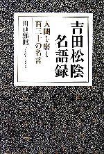 吉田松陰名語録 人間を磨く百三十の名言(単行本)