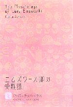 エムズワース卿の受難録(P・G・ウッドハウス選集2)(単行本)