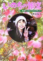 いのちの作文 難病の少女からのメッセージ(ドキュメンタル童話シリーズ)(児童書)