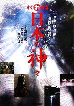 すぐわかる日本の神々 聖地、神像、祭り、神話で読み解く(単行本)
