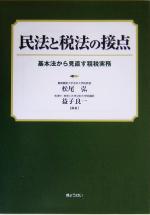 民法と税法の接点 基本法から見直す租税実務(単行本)