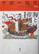 海と帝国 明清時代(中国の歴史09)(単行本)