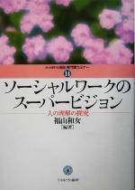 ソーシャルワークのスーパービジョン 人の理解の研究(MINERVA福祉専門職セミナー14)(単行本)