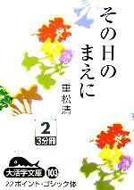 その日のまえに(大活字文庫)(2)(単行本)