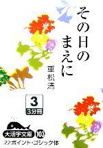 その日のまえに(大活字文庫)(3)(単行本)
