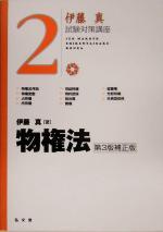 物権法(伊藤真試験対策講座2)(単行本)
