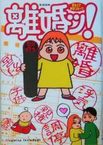 離婚ッ! まるごと体験コミック(単行本)
