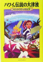 ハワイ、伝説の大津波(マジック・ツリーハウス14)(児童書)