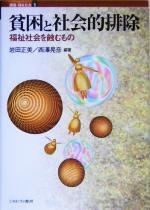 貧困と社会的排除 福祉社会を蝕むもの(講座・福祉社会第9巻)(単行本)