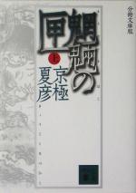 分冊文庫版 魍魎の匣(講談社文庫)(上)(文庫)