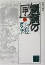 分冊文庫版 魍魎の匣(講談社文庫)(中)(文庫)
