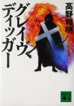 グレイヴディッガー(講談社文庫)(文庫)