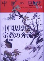 中国思想と宗教の奔流 宋朝(中国の歴史07)(単行本)