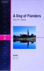 フランダースの犬(洋販ラダーシリーズLevel2)(新書)