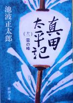 真田太平記 雲の峰(新潮文庫)(十二)(文庫)