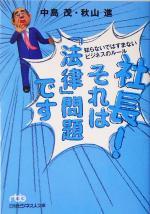 社長!それは「法律」問題です 知らないではすまないビジネスのルール(日経ビジネス人文庫)(文庫)