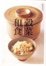 穀菜和食 マクロビオティックの基本を学ぶ(単行本)