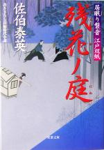 残花ノ庭居眠り磐音江戸双紙13双葉文庫さ-19-13
