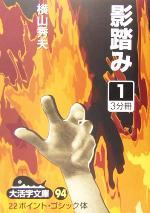 影踏み(大活字文庫)(1)(単行本)