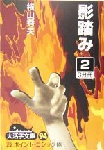 影踏み(大活字文庫)(2)(単行本)