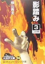 影踏み(大活字文庫)(3)(単行本)