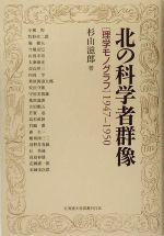 北の科学者群像 「理学モノグラフ」1947‐1950(単行本)