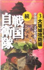 続 戦国自衛隊-大坂城攻防編(アリババノベルス)(3)(新書)