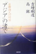 「アジア」の渚で日韓詩人の対話