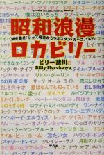 昭和浪漫ロカビリー 聞き書き:ジャズ喫茶からウエスタン・カーニバルへ(単行本)