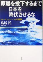 原爆を投下するまで日本を降伏させるな トルーマンとバーンズの陰謀(単行本)