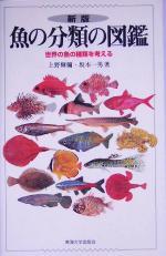 魚の分類の図鑑 世界の魚の種類を考える(単行本)