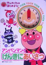 アンパンマンとげんきにあいさつ(アンパンマンとはじめよう!知育絵本11)(児童書)