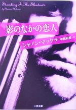 影のなかの恋人(二見文庫ロマンス・コレクション)(文庫)