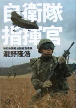 自衛隊指揮官(講談社+α文庫)(文庫)
