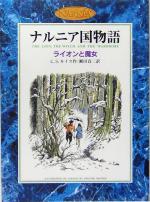 ライオンと魔女 カラー版(ナルニア国物語)(児童書)