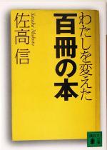 わたしを変えた百冊の本(講談社文庫)(文庫)